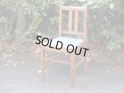 画像1: 昭和レトロ 木味良い ダイニングチェア 椅子