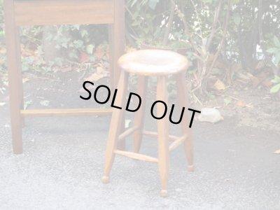 画像1: 木味良い 素敵な脚のスツール 椅子 レトロ アンティーク