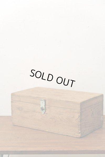 画像1: 乾いた木肌 木製工具箱